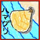 蛤は絶滅危惧種に指定されました!