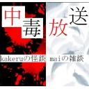 中毒放送~kakeruの怪談・maiの雑談~