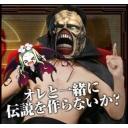 †黒歴史†