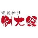 博麗神社例大祭