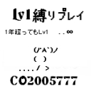 Lv1縛りプレイ\('A`)/
