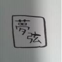 ( σ_σ)ゆっくり~のんびり~ぐったり~(・_・ )