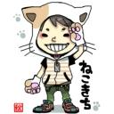 【公認】矢沢猫吉◆FC( =^猫ω吉^=)