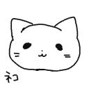 【猫とニット帽】のgdgdラジオ