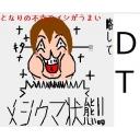 データ取りチーム戦(D・T) 大会コミュ