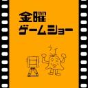 金曜ゲームショー (AbemaTVとは一切関係ありまへん)