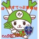 ホップ!ステップ!!東尋坊!!?