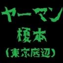ヤーマン榎本(東京底辺)の五素浪人放送部
