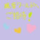 風音ワールドへご招待!