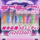 人気の「ラブライブ!サンシャイン!!」動画 3,898本 -ラブライブ!総合応援コミュニティ