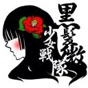 """黒髪""""微""""少女戦隊の微っ妙なコミュ"""