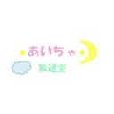 人気の「いとう」動画 62本 -☆あいちゃ放送委員会☆