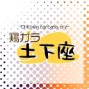 キーワードで動画検索 VOCALOID 鏡音リン - 鶏ガラ土下座