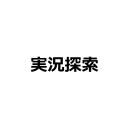 人気の「廃墟」動画 2,947本 -実況探索