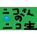 ニコニコ生放送(大嘘)