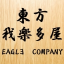 EAGL∃ COMPANYの作業配信所