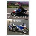 ★☆★愛・Loveバイク!生学園