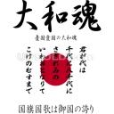 日本男児の粋な酒場