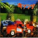 キーワードで動画検索 Family Stone - Paper driver's music!