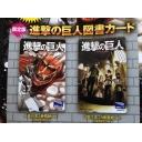 紅蓮の弓矢 -『進撃の巨人』MAD調査兵団