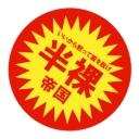 人気の「ONE OK ROCK 完全感覚Dreamer」動画 450本 -おでん鍋の中