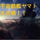 宇宙戦艦ヤマト/ProjectYamato2199大合唱企画