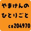 yamaken.jp