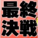 ぷよぷよクラシック最強決定戦・最終決戦共同コミュ