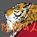 阪神の人<はちゃめちゃ>