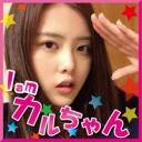 【 I am カルちゃん♪ 】