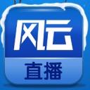 【中国的】风云直播でサッカーを見よう【WEB服務】