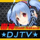 ★雷神DJTV★~*合言葉はDeep Nakano*~