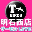 T-BIRDS明石西店【ゲーセン生放送】