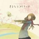 supercell 2nd single 『さよならメモリーズ』