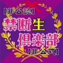 【2017KNF69ぼっち&仲間歓迎】禁断生倶楽部【KNNAMA*KINKETSU】