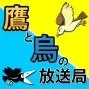 鷹と烏の放送局