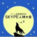 ゲーム音楽楽団対抗Skype人狼大会