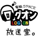 電脳SPACE ログオン 放送室