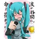 酒焼け放送ョェˇ≖。)ジィーッ