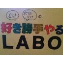 sukiLab ~ すきかってに興味を追求する研究室