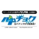 JRDB発・パドックからの声を生放送!【 パドチョク 】(実験用ユーザーコミュニティ)