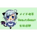 メイド喫茶BeautyBeast「生放送部」
