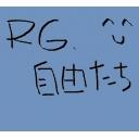 RG.自由たち