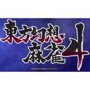 東方幻想麻雀全キャラCPUトーナメント