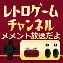 メメント☆超レトロゲームチャンネル!!