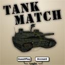 タンクマッチ