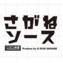 人気の「ステーキ」動画 779本 -X-GUNさがね正裕の【さがねソース】