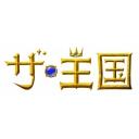 キーワードで動画検索 伝説の始まり - ザ・王国エンターテイメント