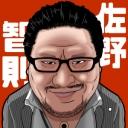 人気の「佐野智則」動画 214本 -ドリーム佐野BC放送局