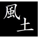 ジャンク風土専門店!?風土の雑談コミュニティ(*´ω`*)